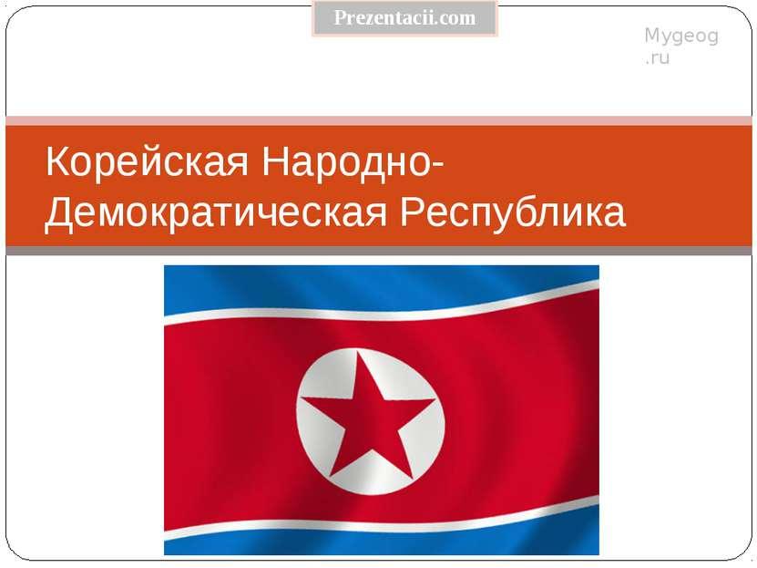 Корейская Народно-Демократическая Республика Mygeog.ru Prezentacii.com