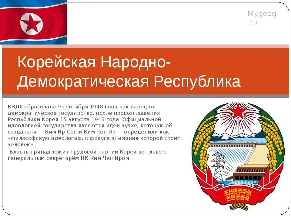 КНДР образована 9 сентября 1948 года как народно-демократическое государство,...