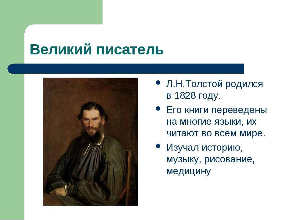 Великий писатель Л.Н.Толстой родился в 1828 году. Его книги переведены на мно...