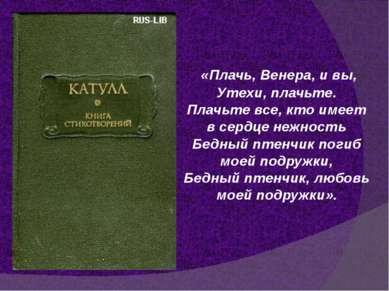 «Плачь, Венера, и вы, Утехи, плачьте. Плачьте все, кто имеет в сердце нежност...