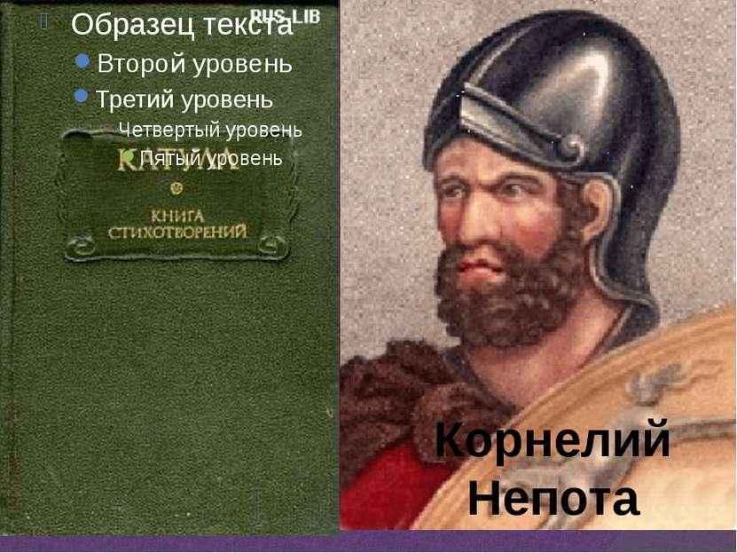 Корнелий Непота