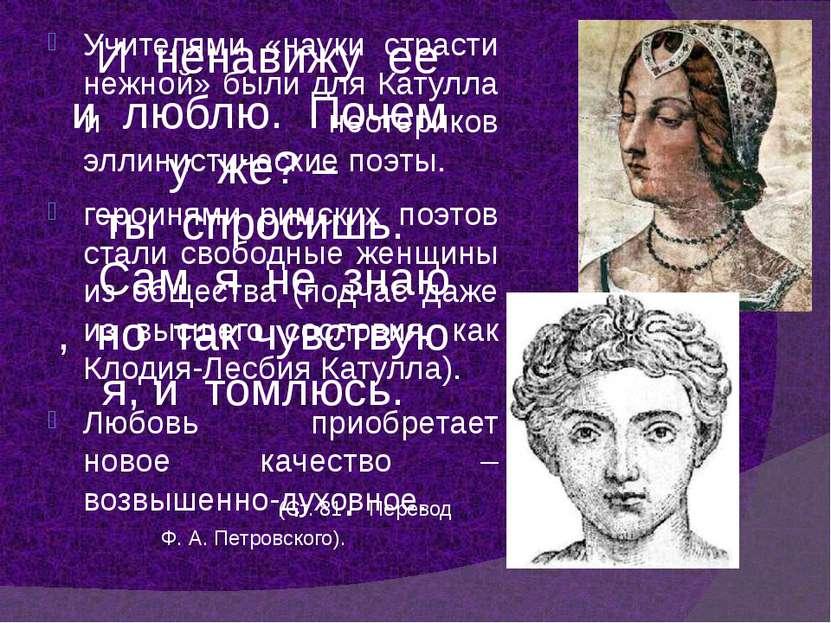 Учителями «науки страсти нежной» были для Катулла и неотериков эллинистически...