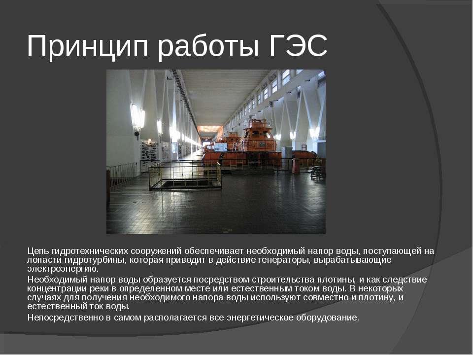 Принцип работы ГЭС Цепь гидротехнических сооружений обеспечивает необходимый ...