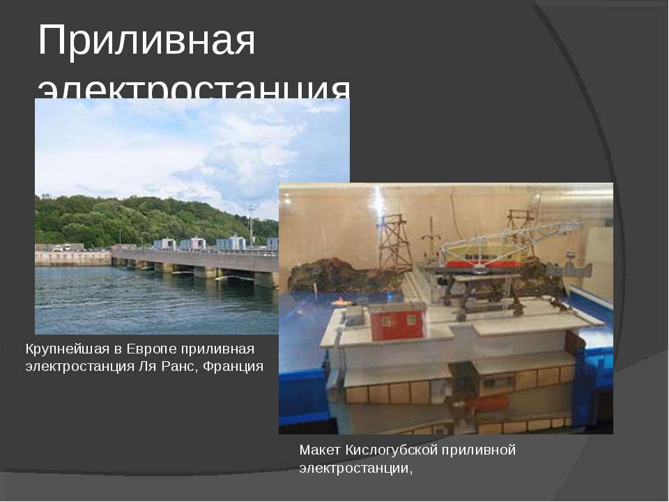 Приливная электростанция Крупнейшая в Европе приливная электростанция Ля Ранс...