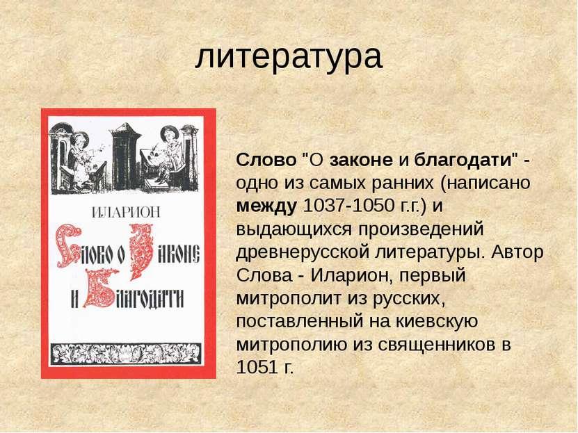 "литература Слово ""О законе и благодати"" - одно из самых ранних (написано межд..."