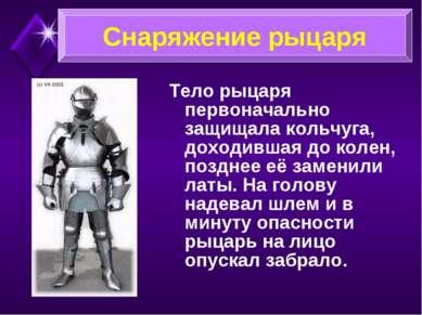 Тело рыцаря первоначально защищала кольчуга, доходившая до колен, позднее её ...