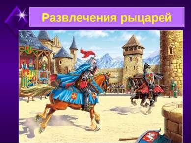 Развлечения рыцарей