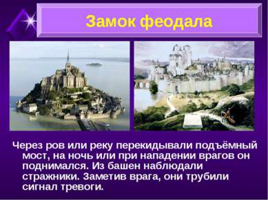 Через ров или реку перекидывали подъёмный мост, на ночь или при нападении вра...
