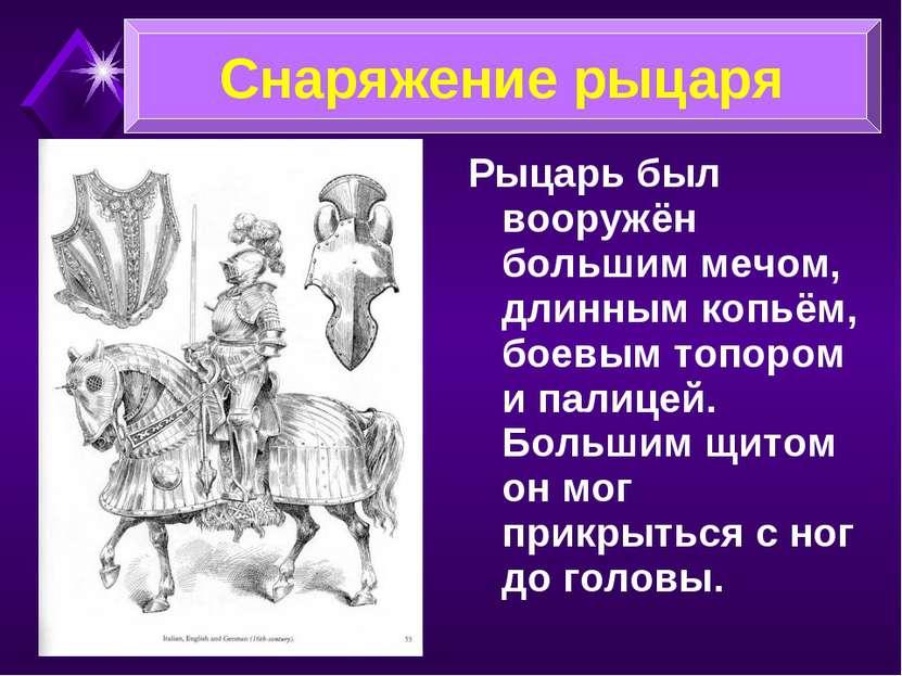Рыцарь был вооружён большим мечом, длинным копьём, боевым топором и палицей. ...