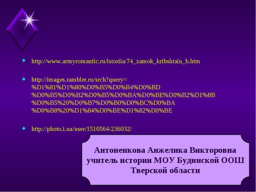 http://www.armyromantic.ru/istoriia/74_zamok_kribshtain_b.htm http://images.r...