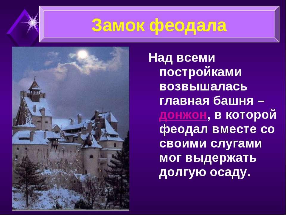 Над всеми постройками возвышалась главная башня – донжон, в которой феодал вм...