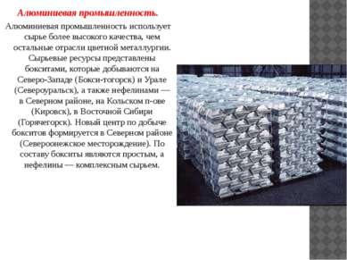 Алюминиевая промышленность. Алюминиевая промышленность использует сырье более...