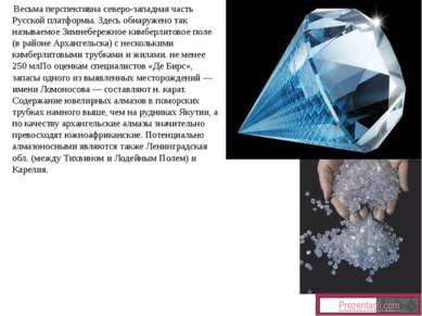 Весьма перспективна северо-западная часть Русской платформы. Здесь обнаружено...