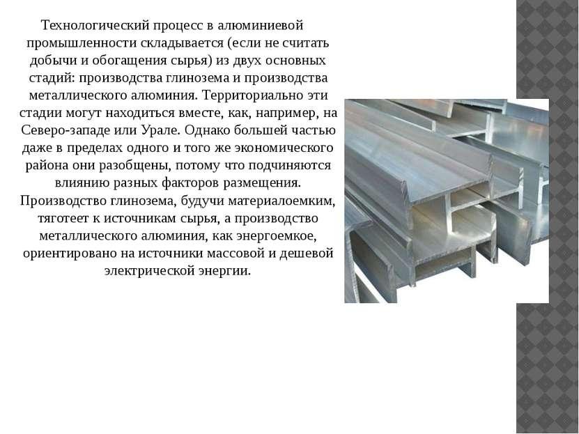 Технологический процесс в алюминиевой промышленности складывается (если не сч...