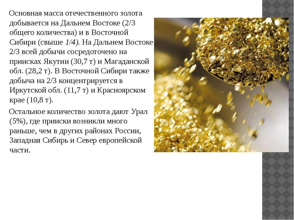 Основная масса отечественного золота добывается на Дальнем Востоке (2/3 общег...