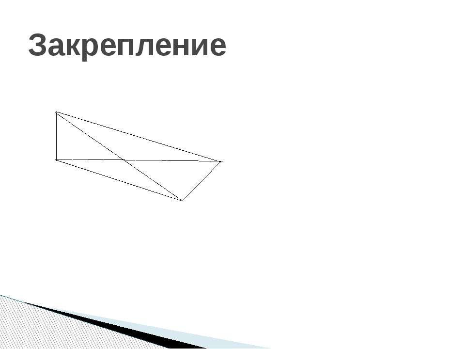 Закрепление Д А В С Дано: АД ┴АС; АД ┴АВ; ДС ┴СВ Док-ть: а)АД ┴ВС; б) ВС ┴(АДС)