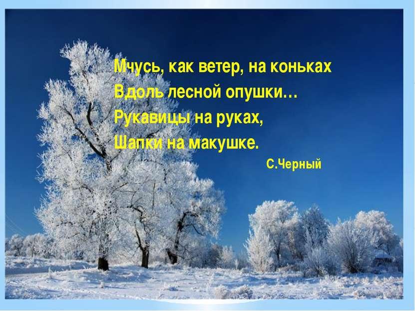 Мчусь, как ветер, на коньках Вдоль лесной опушки… Рукавицы на руках, Шапки на...