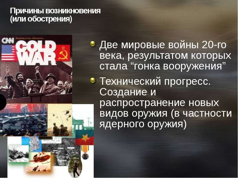 Причины возникновения (или обострения) Две мировые войны 20-го века, результа...