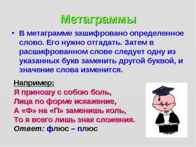Метаграммы В метаграмме зашифровано определенное слово. Его нужно отгадать. З...