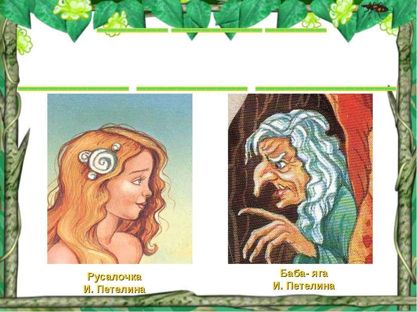 Баба- яга И. Петелина Русалочка И. Петелина