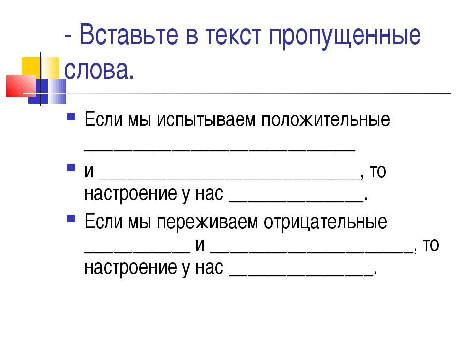 - Вставьте в текст пропущенные слова. Если мы испытываем положительные ______...