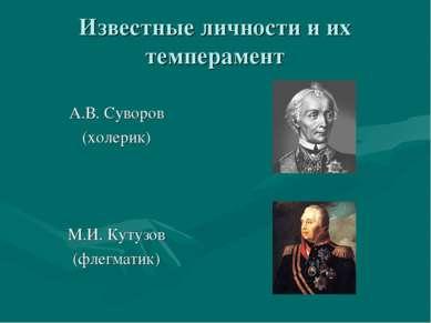 Известные личности и их темперамент А.В. Суворов (холерик) М.И. Кутузов (флег...