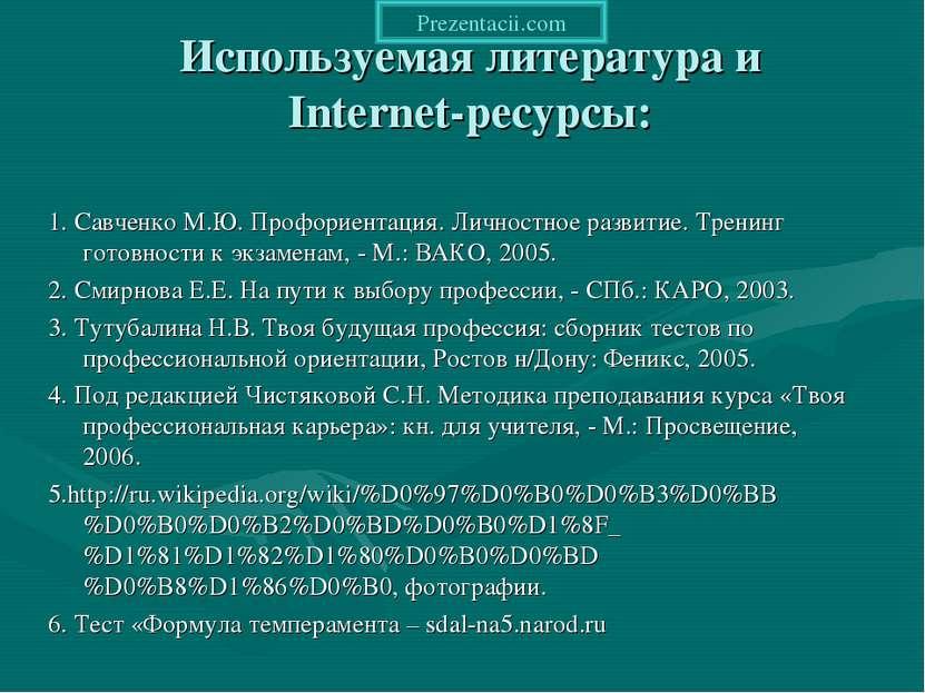 Используемая литература и Internet-ресурсы: 1. Савченко М.Ю. Профориентация. ...