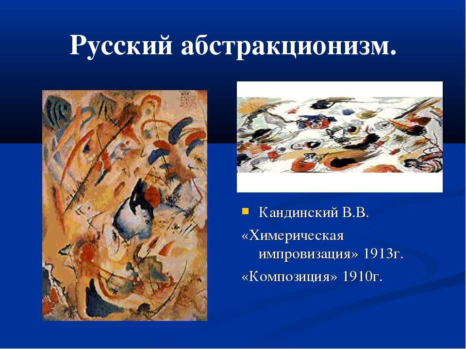 Русский абстракционизм. Кандинский В.В. «Химерическая импровизация» 1913г. «К...