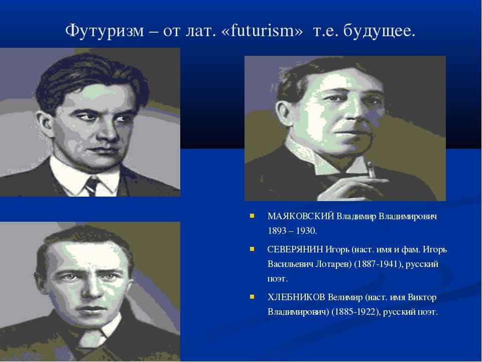 Футуризм – от лат. «futurism» т.е. будущее. МАЯКОВСКИЙ Владимир Владимирович ...