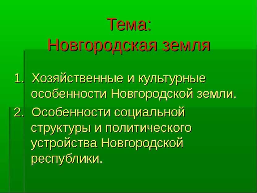 Тема: Новгородская земля 1. Хозяйственные и культурные особенности Новгородск...