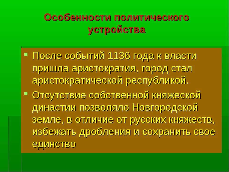 Особенности политического устройства После событий 1136 года к власти пришла ...
