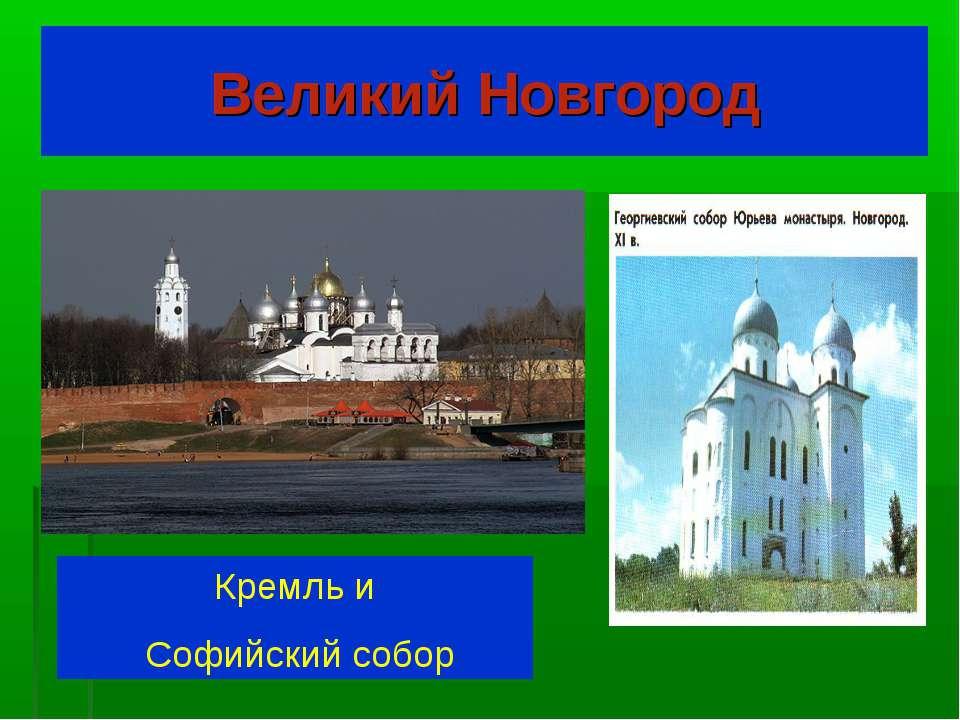 Великий Новгород Кремль и Софийский собор