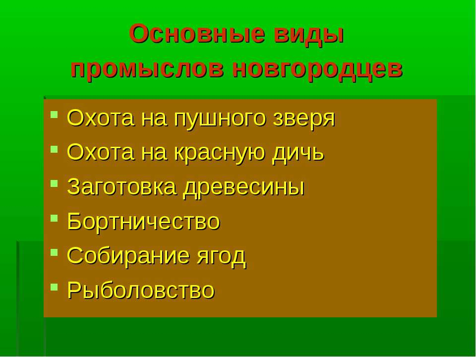 Основные виды промыслов новгородцев Охота на пушного зверя Охота на красную д...