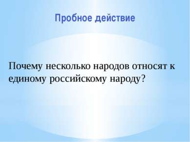 Почему несколько народов относят к единому российскому народу? Пробное действие