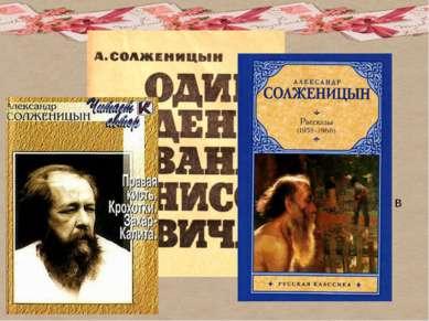 В 1956 году Солженицын реабилитирован решением Верховного Суда СССР, в следую...