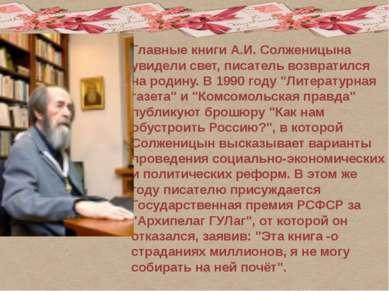 Главные книги А.И. Солженицына увидели свет, писатель возвратился на родину. ...