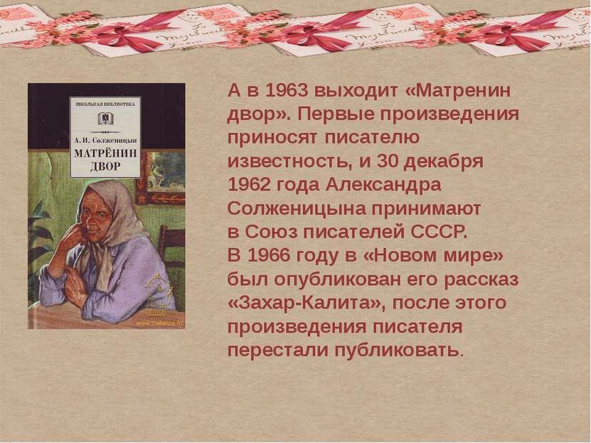Ав1963выходит «Матренин двор». Первые произведения приносят писателю извес...