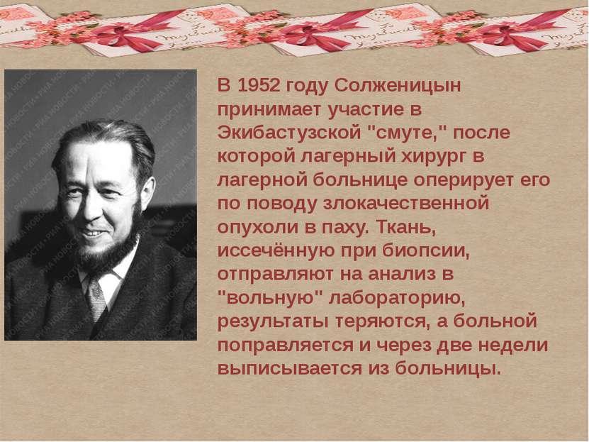"""В 1952 году Солженицын принимает участие в Экибастузской """"смуте,"""" после котор..."""