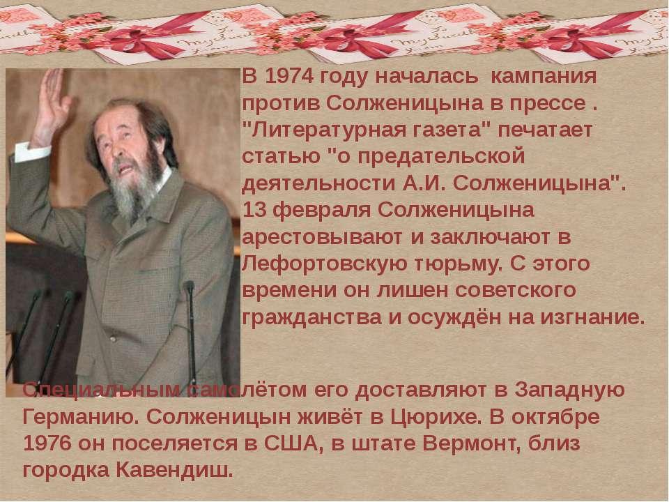 """В 1974 году началась кампания против Солженицына в прессе . """"Литературная газ..."""