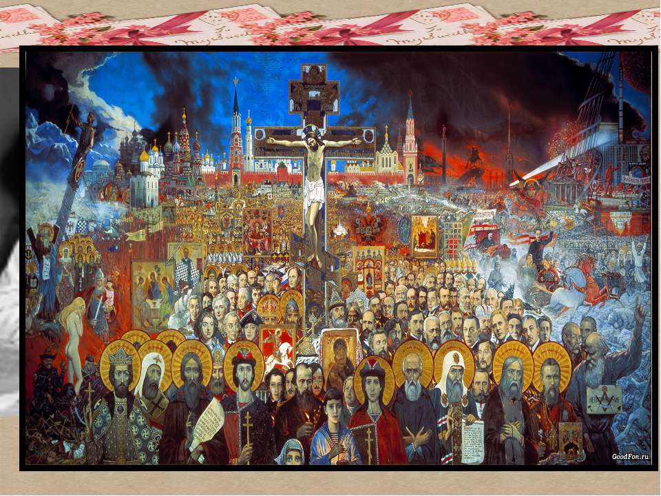 К концу 80-х общественное мнение в России по-новому оценило жизнь и творчеств...