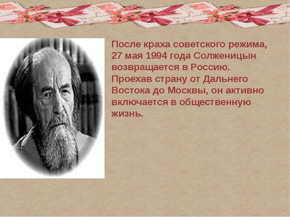 После краха советского режима, 27 мая 1994 года Солженицын возвращается в Рос...
