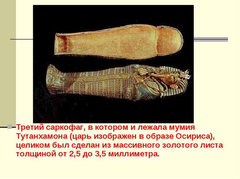 Третий саркофаг, в котором и лежала мумия Тутанхамона (царь изображен в образ...