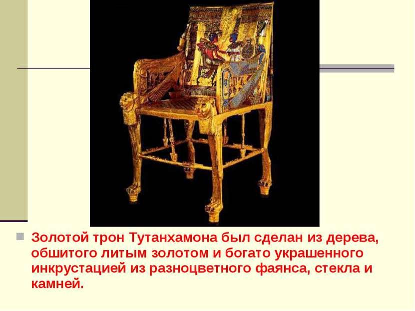 Золотой трон Тутанхамона был сделан из дерева, обшитого литым золотом и богат...