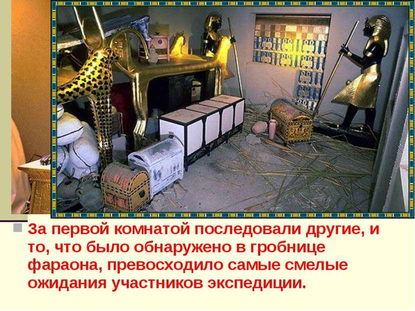 За первой комнатой последовали другие, и то, что было обнаружено в гробнице ф...