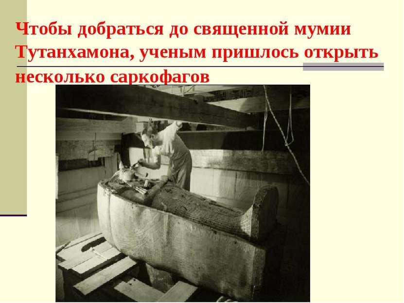 Чтобы добраться до священной мумии Тутанхамона, ученым пришлось открыть неско...