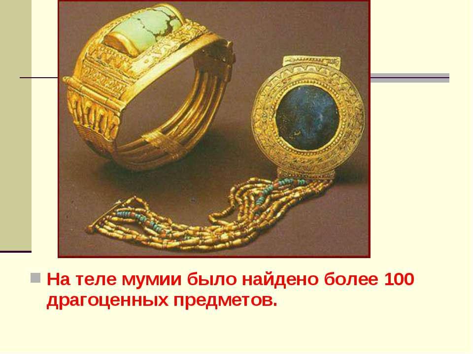 На теле мумии было найдено более 100 драгоценных предметов.