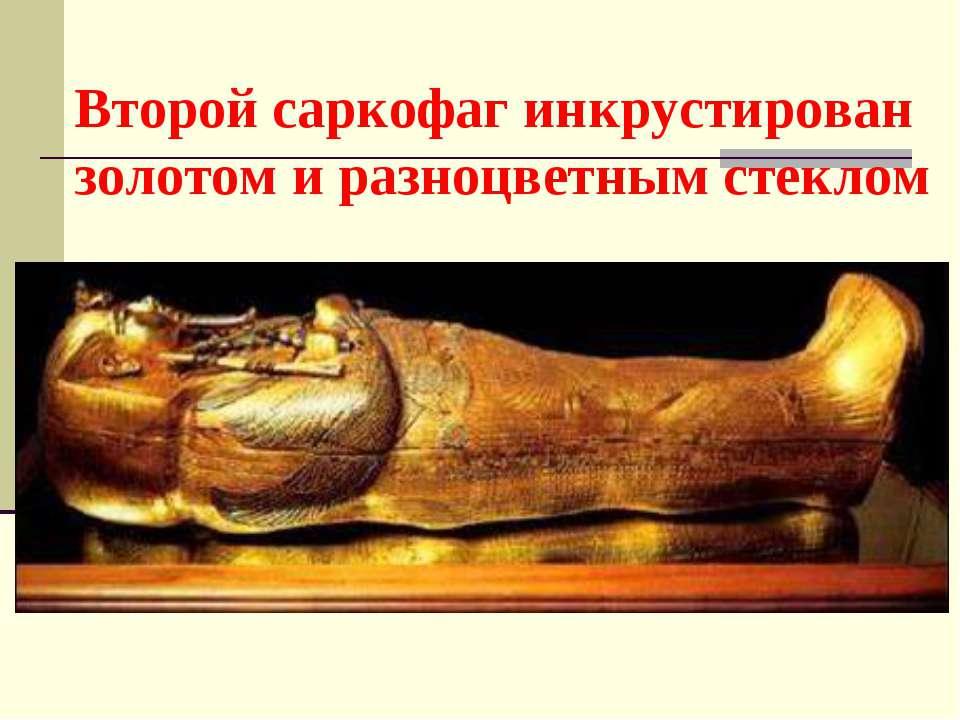 Второй саркофаг инкрустирован золотом и разноцветным стеклом