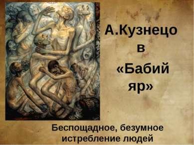 Беспощадное, безумное истребление людей А.Кузнецов «Бабий яр»