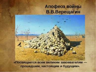 Апофеоз войны В.В.Верещагин «Посвящается всем великим завоевателям— прошедши...
