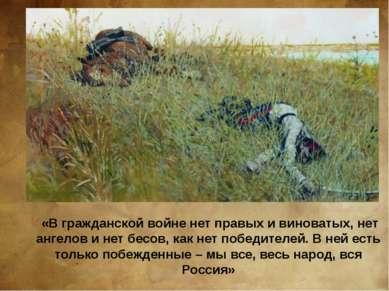 «В гражданской войне нет правых и виноватых, нет ангелов и нет бесов, как нет...